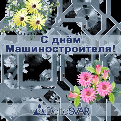 Открытки с днем машиностроителя открытки 9